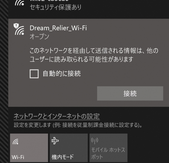 Dream_Wi-Fi